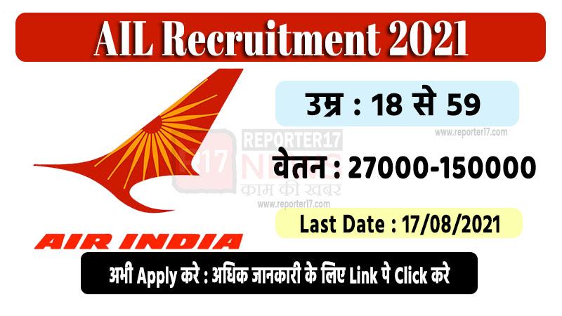 AIL Recruitment 2021