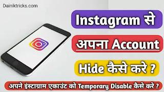 इंस्टाग्राम से अपने अकाउंट को कैसे छिपाएं ? How to Hide Instagram Account in Hindi