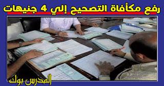 رفع مكافأة تصحيح ورقة الاجابة الى 4 جنيهات لهذه الشهادات