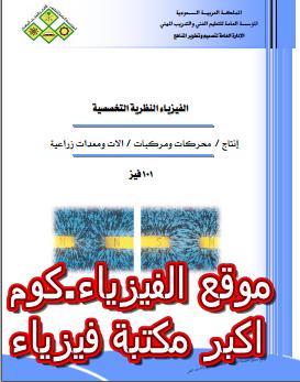 تحميل كتاب الفيزياء النظرية التخصصية pdf برابط مباشر
