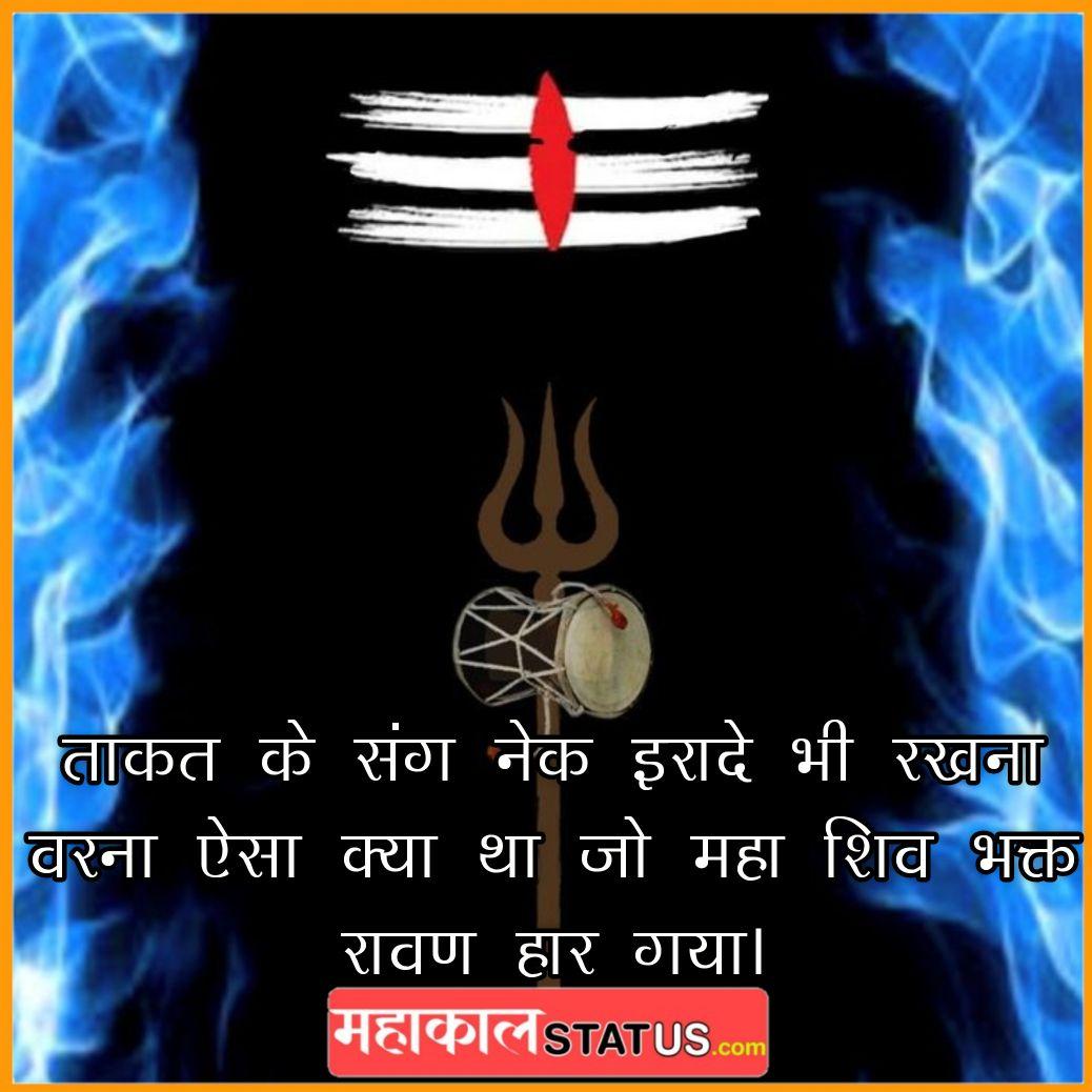 Mahakal Status in English & Hindi