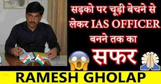 Ramesh Gholap IAS Success Story
