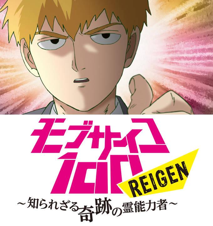 Mob Psycho 100 Reigen: Shirarezaru Kiseki no Reinouryousha