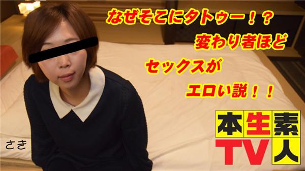 UNCENSORED Heydouga 4083-PPV402 本生素人TV さき – なぜそこにタトゥー!?変わり者ほどセックスがエロい説!!, AV uncensored