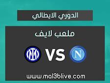 نتيجة مباراة نابولي وانتر ميلان اليوم الموافق 2021/04/18 في الدوري الايطالي