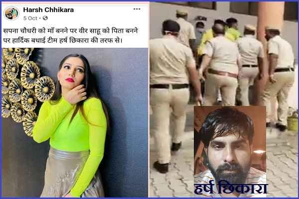 why-harsh-chhikara-jail-sapna-chaudhary-fir-case-latest-update