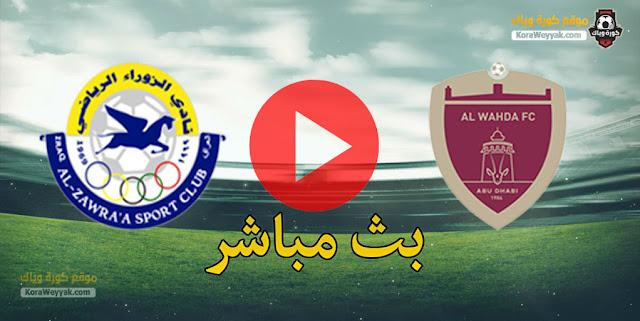 نتيجة مباراه الوحدة الإماراتي والزوراء اليوم 7 أبريل 2021 في دوري أبطال آسيا