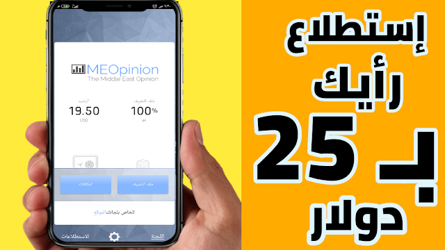 موقع وتطبيق رأى الشرق الأوسط opinion