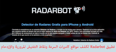 تطبيق Radarbot لكشف مواقع كاميرات السرعة ونقاط التفتيش المرورية والإزدحام
