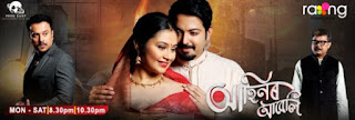 Ahinor Abeli Assamese Serial Cast, Story, Wiki