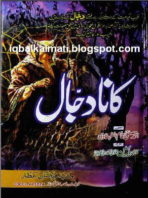 Kana Dajjal Qari Mohammad Yaseen Qadri