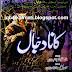 Kana Dajjal by Qari Mohammad Yaseen Qadri in Urdu Free