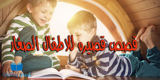 قصص قصيره للاطفال الصغار قصة الاسد الكسلان رائعة