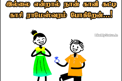 என் காதலை... Tamil Funny Love Quote Image...