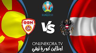 مشاهدة مباراة النمسا ومقدونيا الشمالية القادمة بث مباشر اليوم  13-06-2021 بطولة أمم أوروبا