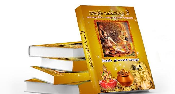 தாந்த்ரீக ரகசியங்கள் இரண்டாம் பாகம்