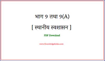 भाग 9 तथा 9(A) [ स्थानीय स्वशासन ] | PDF Download |