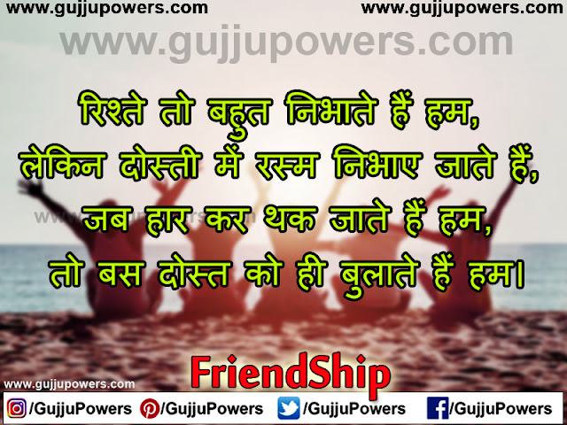 best shayari on friendship day