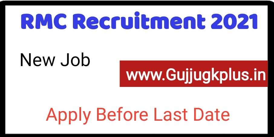 Rajkot Municipal Corporation (RMC) Recruitment 2021 : Apply for City Engineer and Animal Keeper Posts 2021
