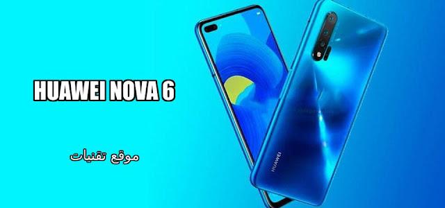 مواصفات ومميزات هاتف هواوي Huawei Nova 6 مع 6 كاميرات