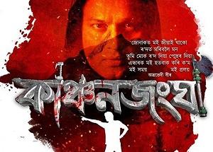 Kanchanjangha Assamese film you should not mis