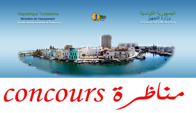 اعلان فتح مناظرة خارجية لانتداب في الشركة الوطنية العقارية للبلاد التونسية