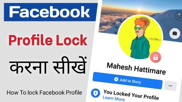 Facebook Profile Lock और Unlock कैसे करें
