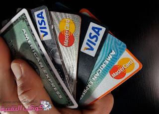 البطاقات الائتمانية,افضل البطاقات الائتمانية,ما هي بطاقات الائتمان,البطاقات البنكية,الفرق بين فيزا و ماستر كارد,انواع بطاقات الائتمان,طريقة سحب المال من البايبال,بطاقات الشراء من الانترنت,البطاقة الائتمانية,اهمية البطاقة الائتمانية