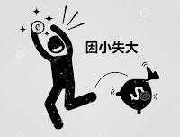 成語動畫廊 - 因小失大