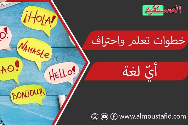 خطوات تعلم واحتراف أيّ لغة