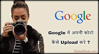 Google Me Apni Photo Kaise Upload Kare { 3 Methods }