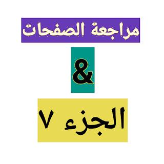 حفظ ومراجعة القرآن الكريم الصفحات ٣٨٤ - نصف ص٣٩٦  + الجزء السابع