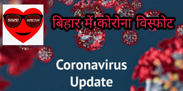 Corona update in bihar