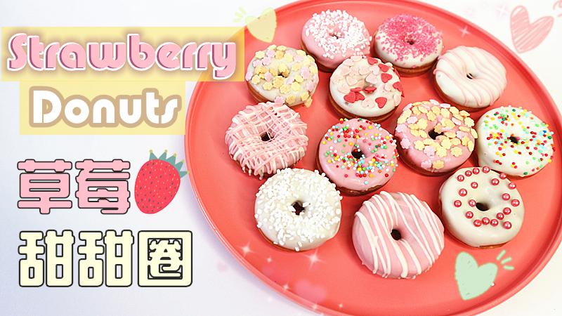 Strawberry Donuts 草莓甜甜圈
