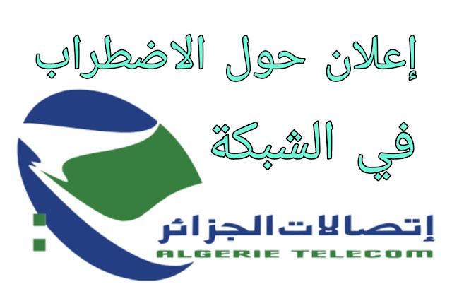 إعلان إتصالات الجزائر حول الاضطراب في الشبكة