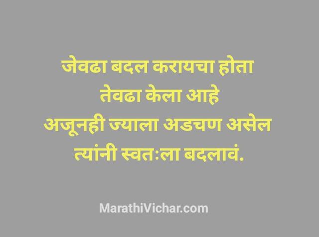 marathi attitude thoughts