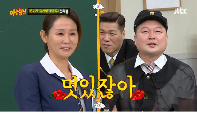강호동이 이상형이라는 배우
