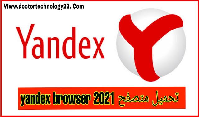 تحميل اسرع متصفح للكمبيوتر متصفح Yandex 2021