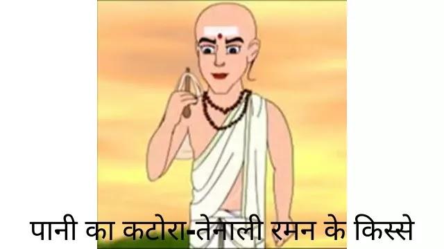 पानी का कटोरा-तेनाली रमन के किस्से(moral story in hindi)