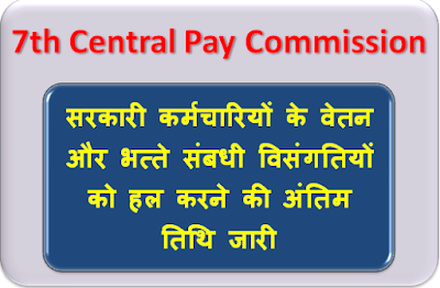 7th-cpc-pay-anomalies-resolve-date-extended