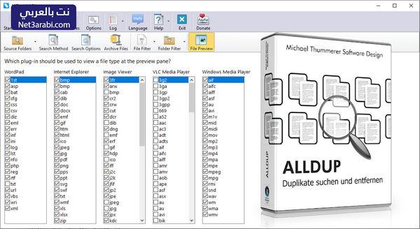 برنامج AllDup لترتيب وحذف الملفات المكررة في الكمبيوتر