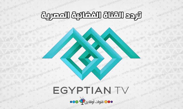 تردد قناة مصر الفضائية Egyptian TV