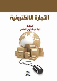 تحميل كتاب التجارة الإلكترونية pdf د. نوال عبد الكريم الأشهب، مجلتك الإقتصادية