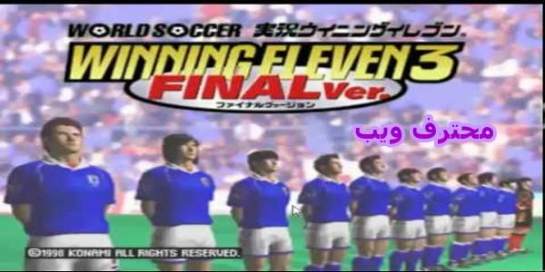 تنزيل لعبة الكرة اليابانية Winning Eleven 3