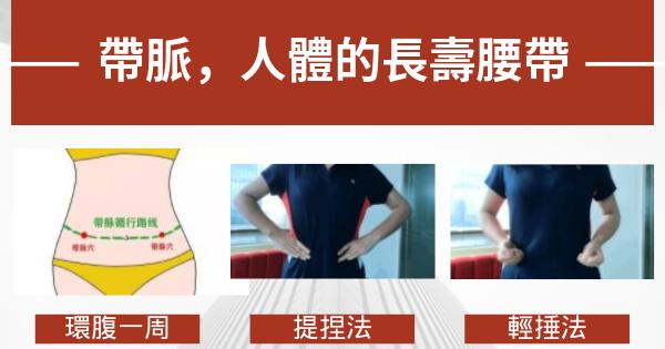 """帶脈,人體的""""長壽腰帶""""(真人示範)"""