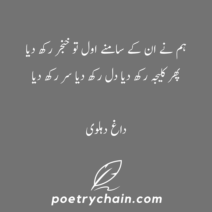 Deep Love Poetry || Love Poetry || Poetry About Love