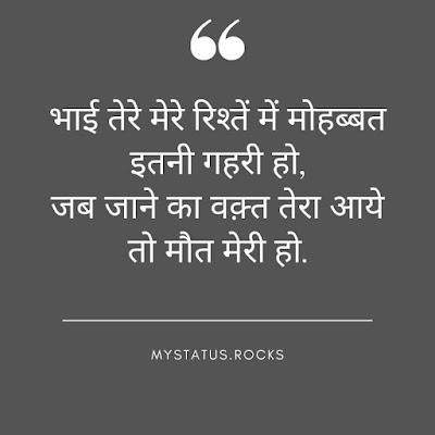 Bhai Bhai ke Liye Shayari