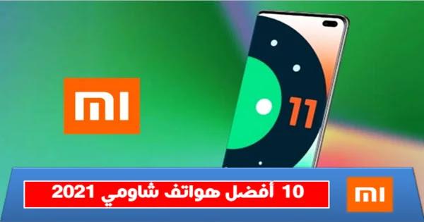 best-xiaomi-phones-2021-rtecharabic-tv