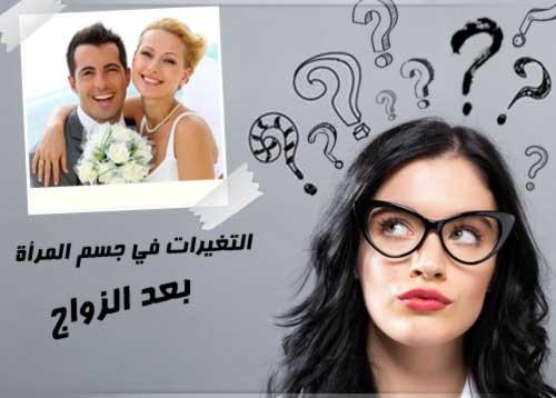 التغيرات في جسم المرأة بعد الزواج