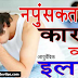 नपुंसकता (मर्दाना ताकत) के 10 घरेलू इलाज  | Napunsakta (Impotency) Ka Gharelu Desi Ilaj in Hindi | Baba Ramdev Tips